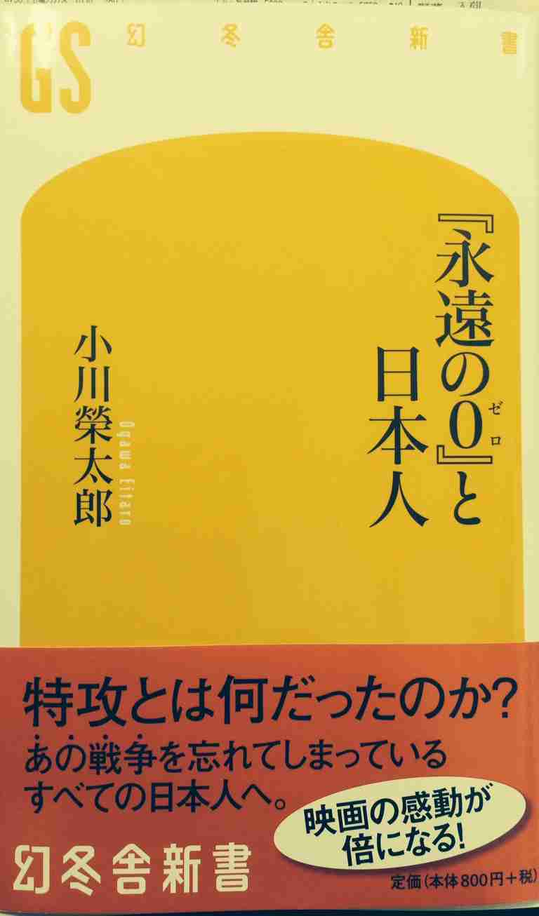小川榮太郎著『永遠のOと日本人』で語る特攻生き残り山本卓眞氏「戦友に合わせる顔ない」真摯に受け止めを - 天命を知る齢に成りながらその命を果たせなかった男の人生懺悔録