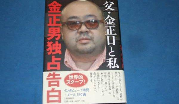 金正男が暗殺されたのは東京新聞記者のせいだった!?正男「北朝鮮を批判した本出さないで、殺される」→記者「出しました」→暗殺 : オレ的ゲーム速報@刃