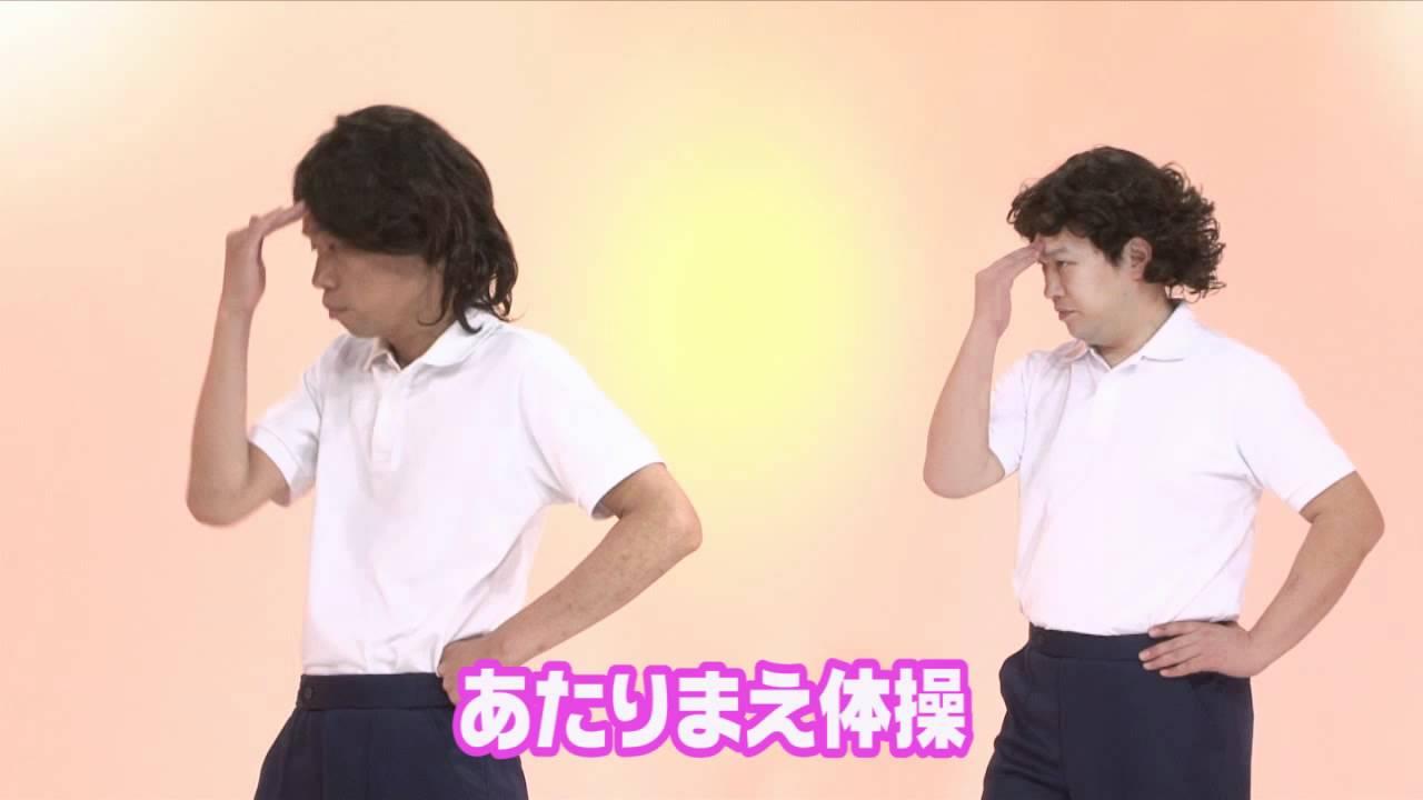 COWCOW「あたりまえ体操#1」 - YouTube