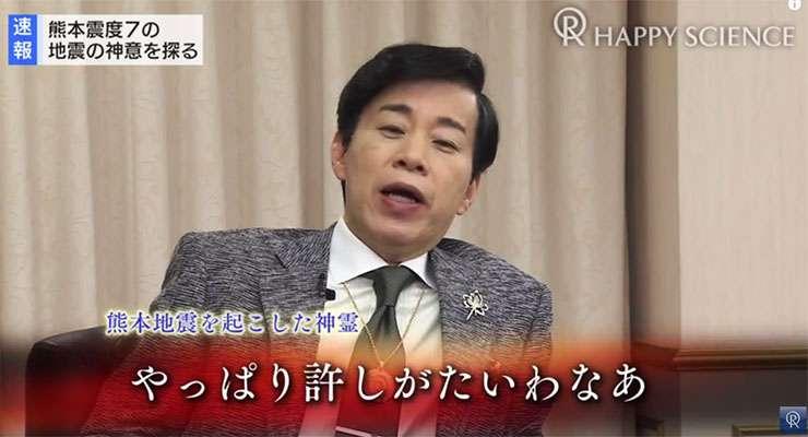 【炎上】熊本地震は「許しがたい日本人」への天罰! 幸福の科学・大川隆法の発言に日本国民がブチギレ激怒 | バズプラスニュース Buzz+