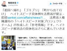 【民進党】有田芳生「ゴキブリ呼ばわりはヘイトスピーチ」←以前、有権者を「ゴキブリ」「ボウフラ」呼ばわりしていた   保守速報