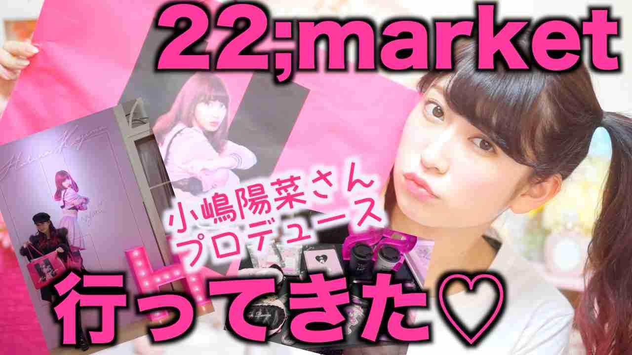 【小嶋陽菜さんプロデュース】22;market に行ってきたので商品紹介♡ - YouTube