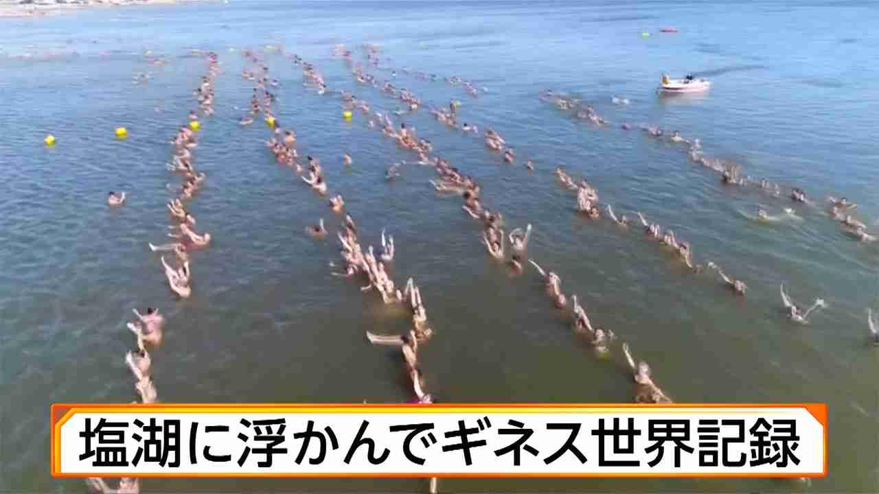 塩湖で浮かんでギネス世界記録更新 アルゼンチン | ホウドウキョク