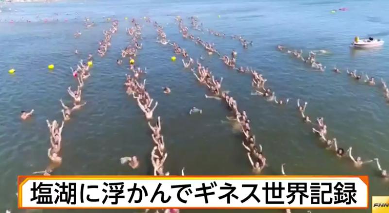 塩湖で浮かんでギネス世界記録更新 アルゼンチン