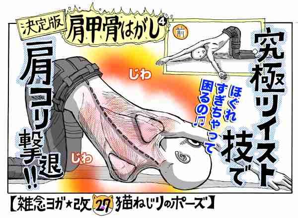 【決定版】しつこい肩コリには究極ツイストが効く! - いまトピ