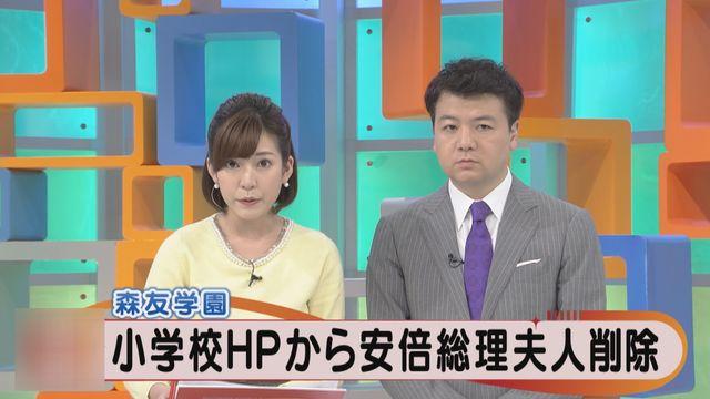 森友学園 小学校HPから安倍総理夫人削除:ゆうがたサテライト:テレビ東京