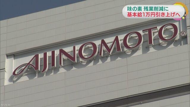 味の素 残業削減に伴い基本給1万円引き上げへ   NHKニュース