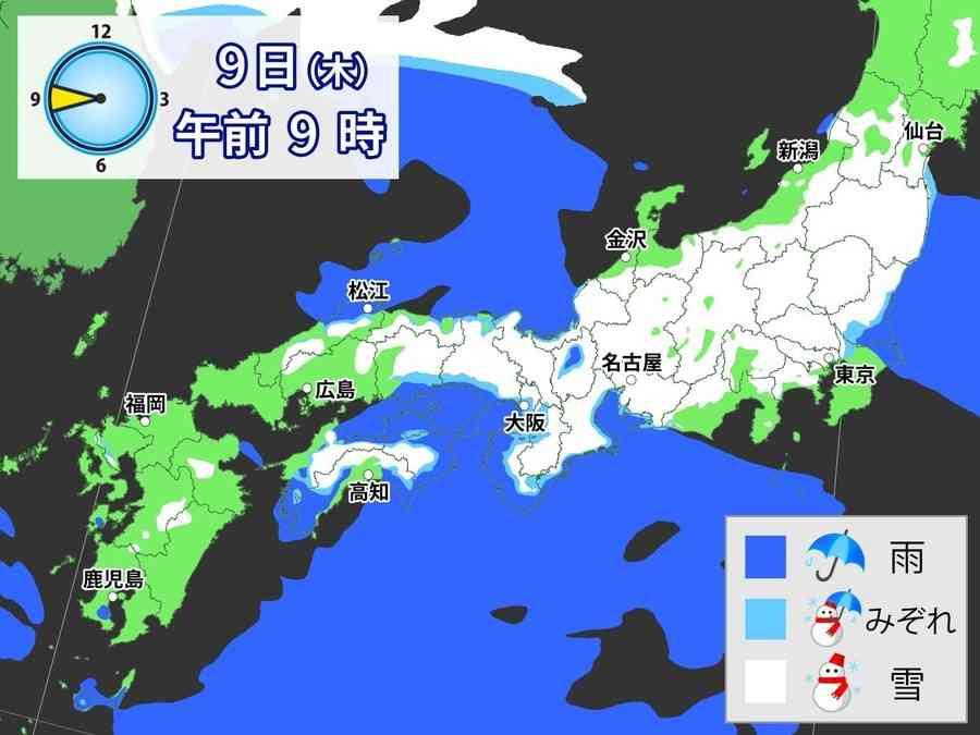 きょう9日は関東でも小雪舞う 週末は西日本で大雪に警戒