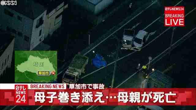 埼玉県で車3台が絡む事故 歩行中の親子が巻き添えに、母親が死亡 - ライブドアニュース