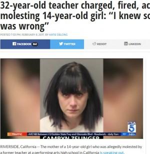 既婚の32歳女教師を逮捕 女子生徒とのみだらな行為は数か月前から(米)