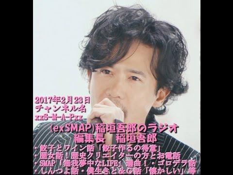 編集長 稲垣吾郎(ラジオ)で「懐かしい」2017年2月23日 - YouTube