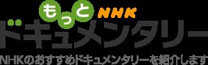NHKドキュメンタリー - NEXT 未来のために「響き合う歌~歌人・鳥居と若者たち~」