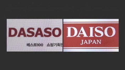 「ダサソー」ってどういう意味よ?「ダイソー」が勝訴の決め手は何? | スギサク見聞録