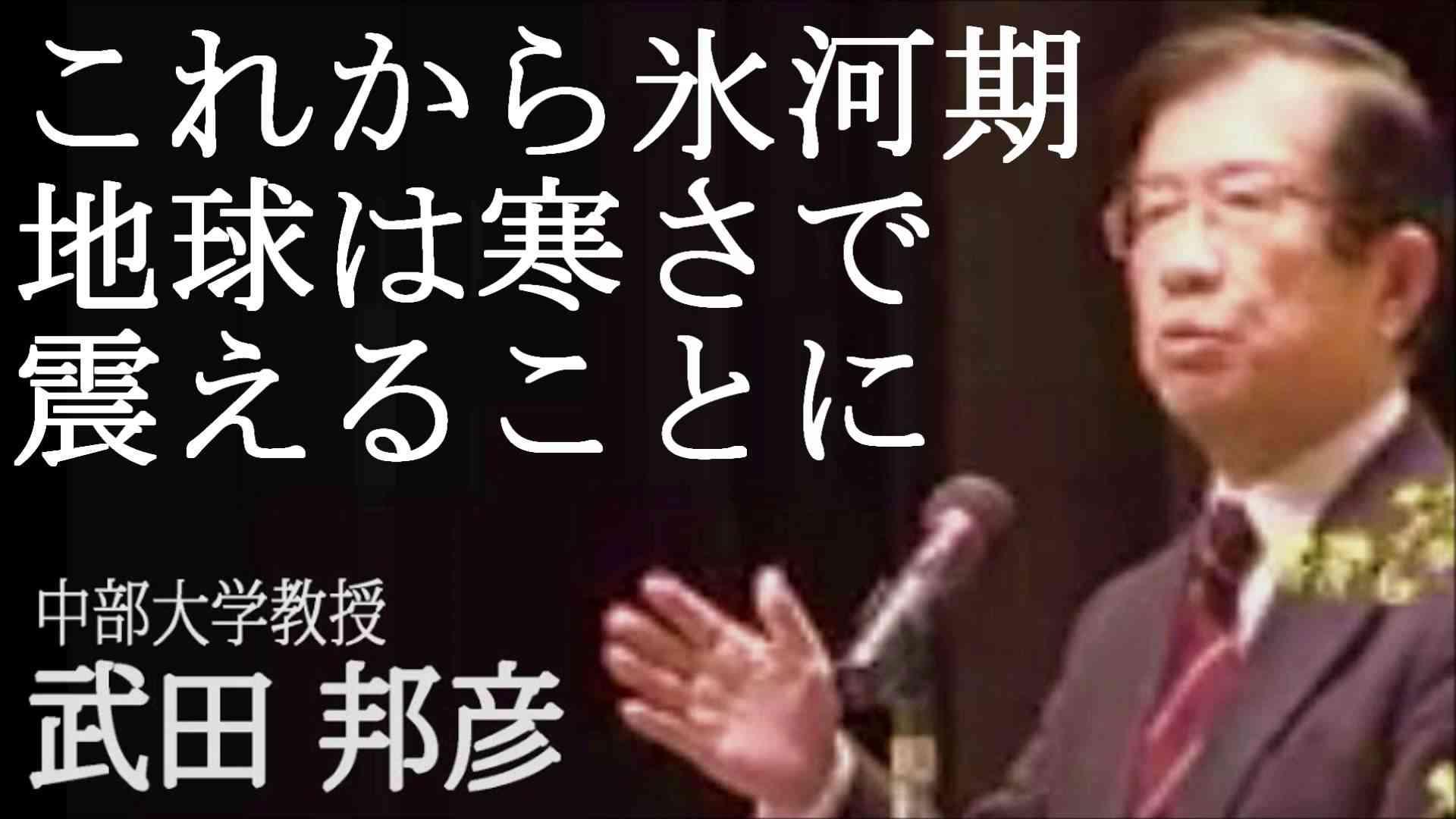 【地球温暖化?】 これから氷河期、地球は寒さで震えることに / 武田 邦彦 - YouTube