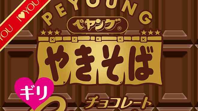 ペヤングがまたやりおった!! 新商品『プラス納豆』の味が予測不能