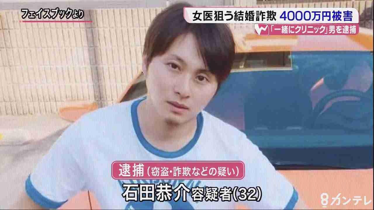 医師を名乗り…結婚詐欺か 女医ばかり被害4000万円 (関西テレビ) - Yahoo!ニュース