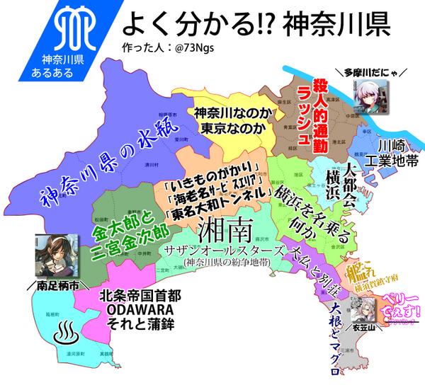 神奈川県ってどんなイメージですか?