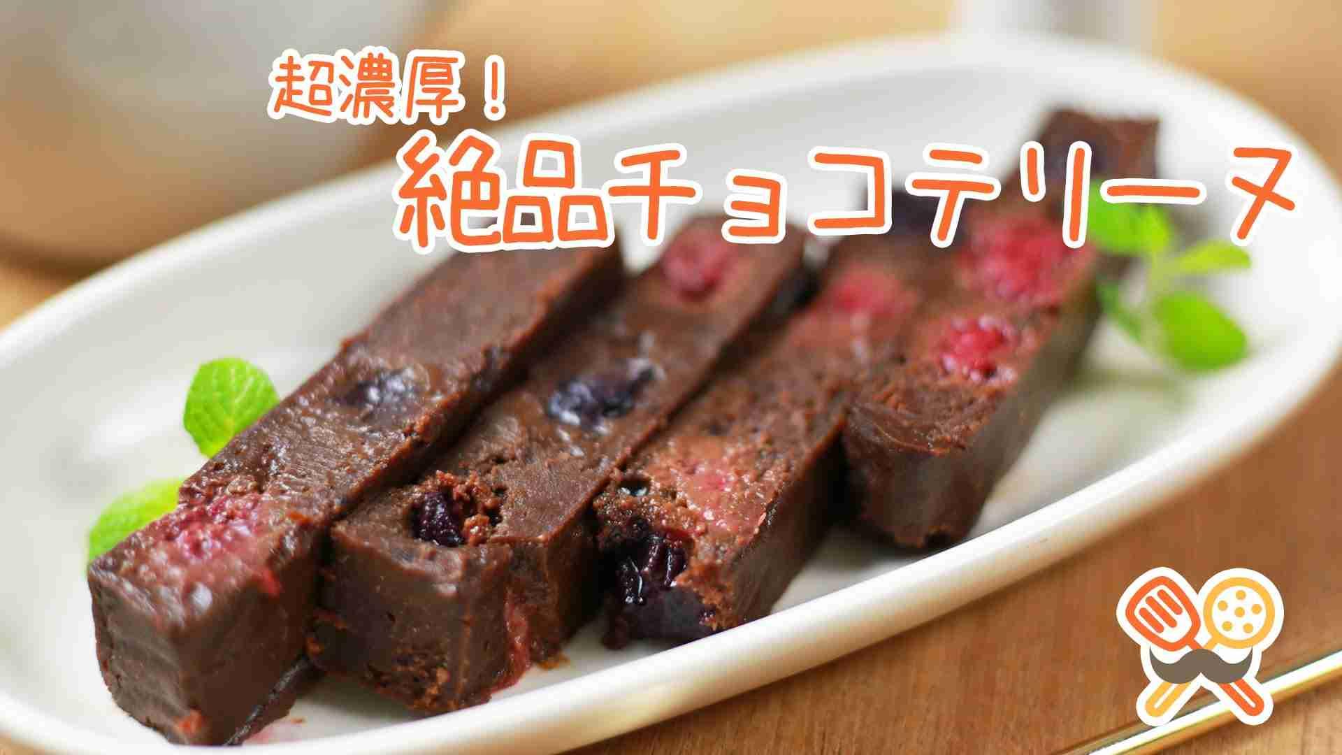超濃厚!『絶品チョコレートテリーヌ』How to make chocolate terrine【もぐー】 - YouTube