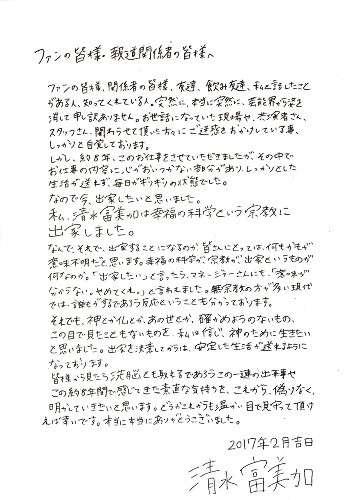 清水富美加「神のために生きたいと思いました」…幸福の科学が公表した直筆メッセージ全文 (スポーツ報知) - Yahoo!ニュース