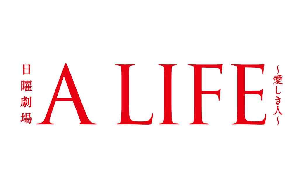 A LIFE~愛しき人~:キムタク主演ドラマ第7話視聴率は14.5% 好調キープ - MANTANWEB(まんたんウェブ)
