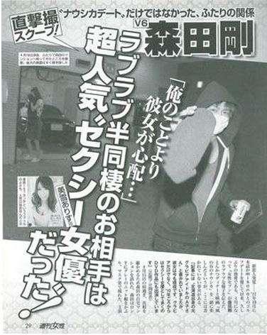 宮沢りえと温泉旅行の森田剛、艶系女優との破局は元カノ上戸彩の助言だった!