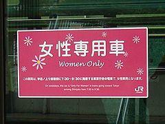女性専用車両がすんなりと定着した商業的な理由が哀しすぎます。 - NAVER まとめ