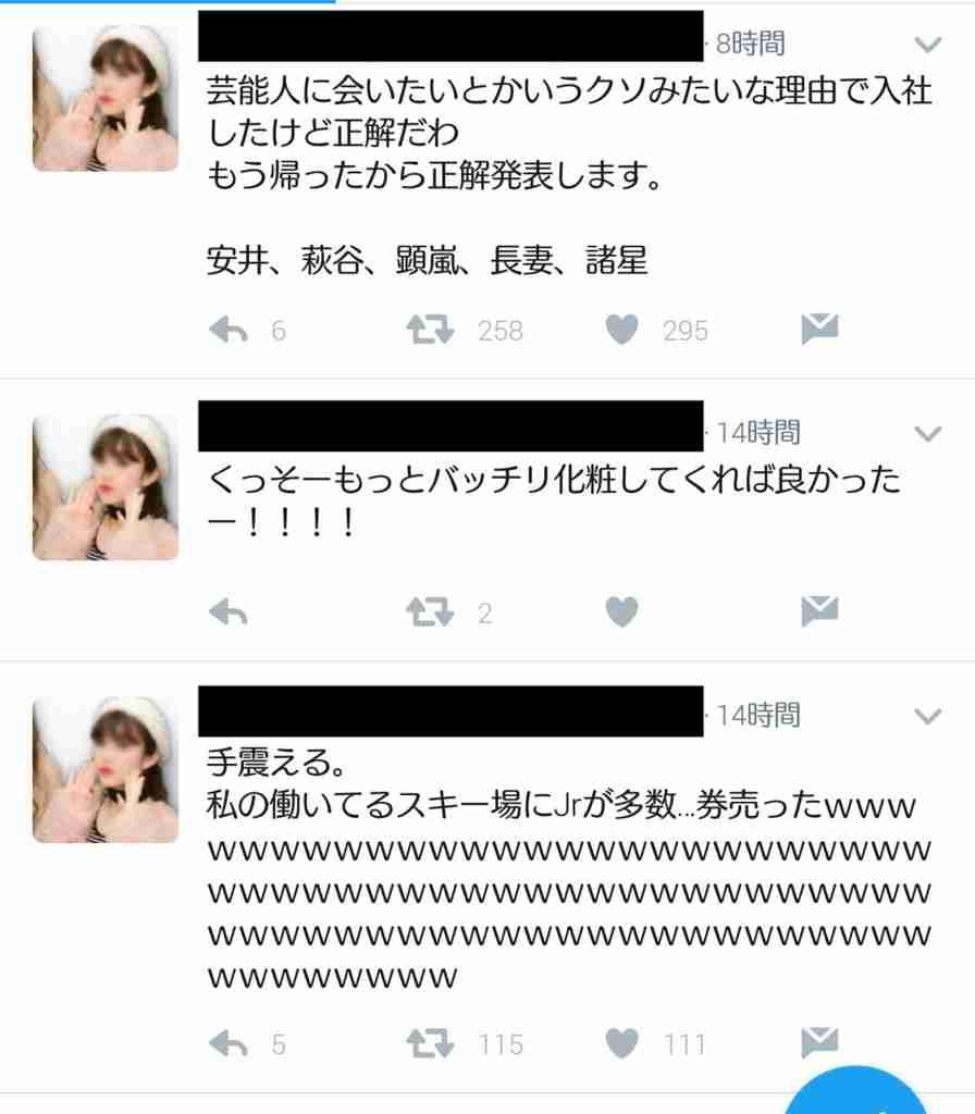 有名ホテルスタッフ、人気ジャニーズJr.の「電話番号みた」とTwitter自慢で波紋!