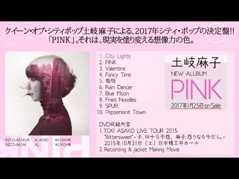 土岐麻子 / PINK - YouTube