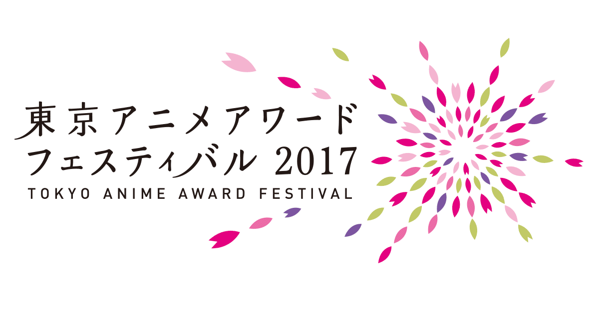アニメファン賞 : 東京アニメアワードフェスティバル2017