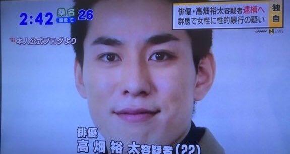 俳優・高畑裕太容疑者逮捕へ、女性に性的暴行加えけがをさせた疑い