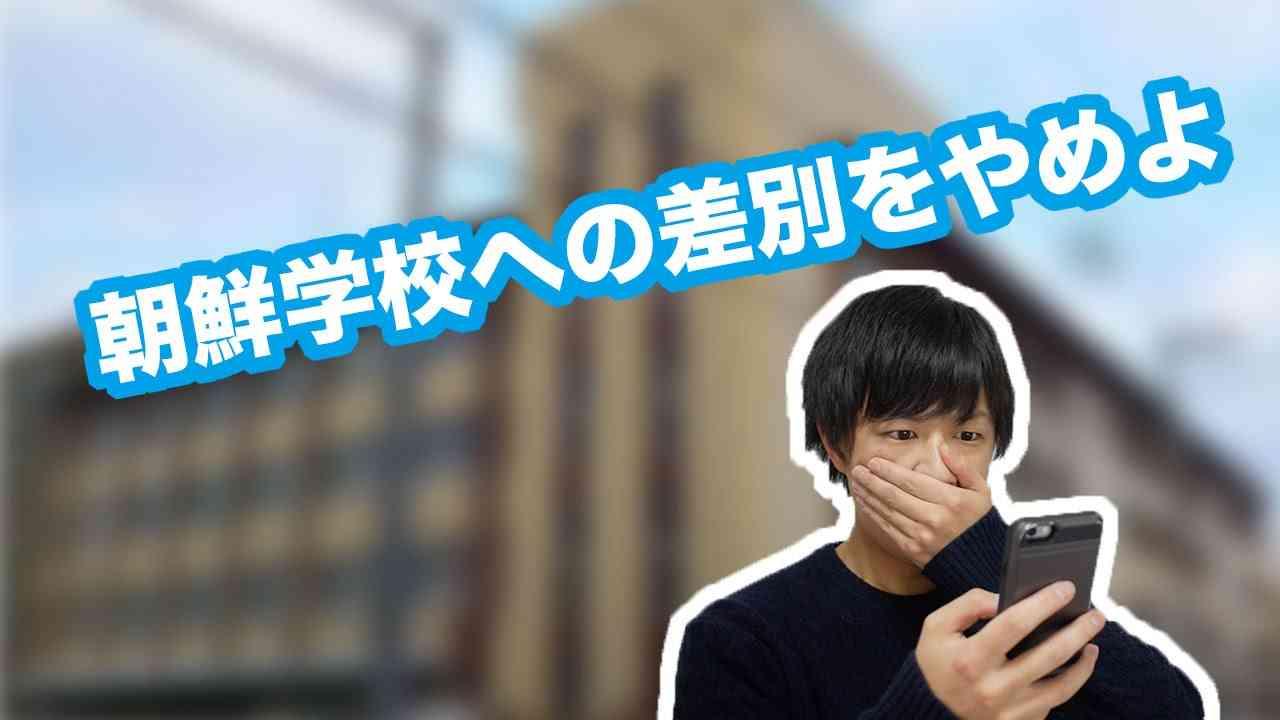 朝鮮学校への差別をやめよ - YouTube