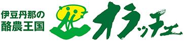 酪農王国オラッチェ公式ホームページ