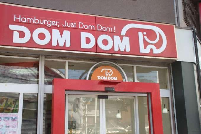 ハンバーガー元祖「ドムドム」続々閉店 「昭和の空間」惜しむ声