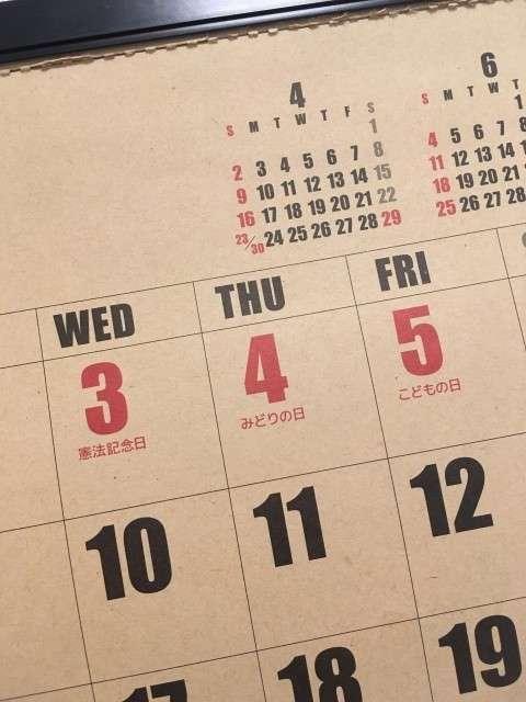 祝日が「土曜(に重なる)率に絶望」 2017年の傾向に「心折れそう」