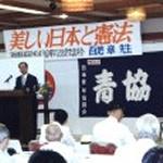 日本会議と統一教会は蜜月 偽装団体を介し交流する実態など – 政教ノート
