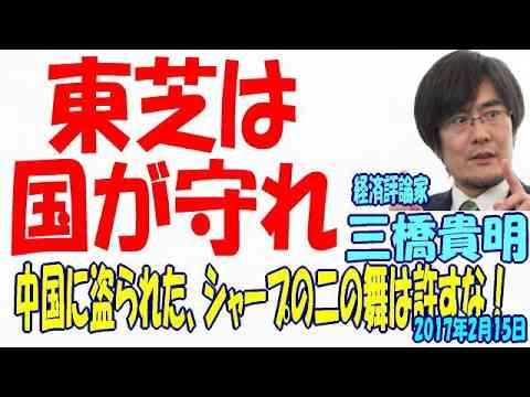 【三橋貴明】 東芝は国が守れ!  中国に盗られた、シャープの二の舞は許すな! 2017年2月15日 - YouTube