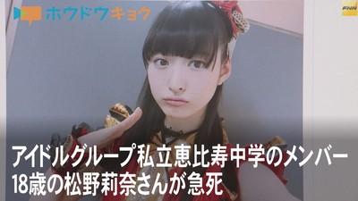 18歳で急死 アイドルグループ「私立恵比寿中学」松野莉奈さん (ホウドウキョク) - Yahoo!ニュース