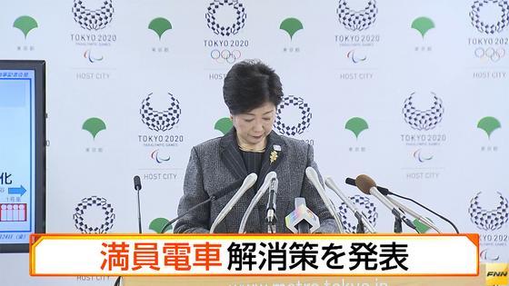 www.fnn-news.com: 小池都知事、「満員電車」解消策を発表