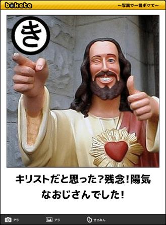 クリスチャンの人集まれ†