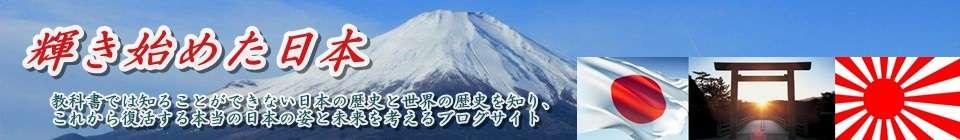 【竹島の真実】韓国による竹島略奪で日本が受けたダメージは実に大きかった   輝き始めた日本