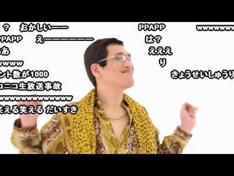 【コメ付き】しつこいPPAP - YouTube