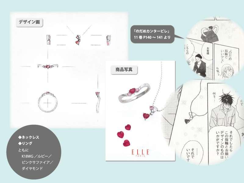 「のだめ」に!?~ジュエリーデザイナーをやっていて嬉しかったこと♥~ 札幌*ジュエリーデザイナー【seth-セス-】 のブログ