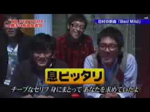TM NEWネットワーク 「Bed Mild」 - YouTube
