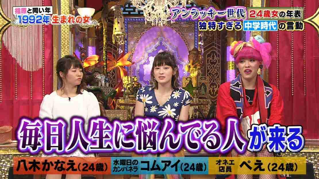 ぺえ、AKB48オーディション落選した過去告白「えっ?」指原莉乃絶句