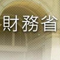 麻生副総理兼財務大臣兼内閣府特命担当大臣閣議後記者会見の概要(平成29年1月6日(金曜日)) : 財務省