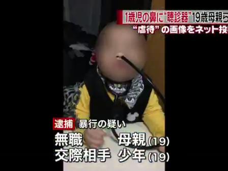 19歳母親と少年を虐待で逮捕!1歳児の鼻にチューブ押し込み撮影!