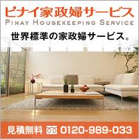 ピナイ家政婦サービスの家事代行【ピナイ】家事代行サービス