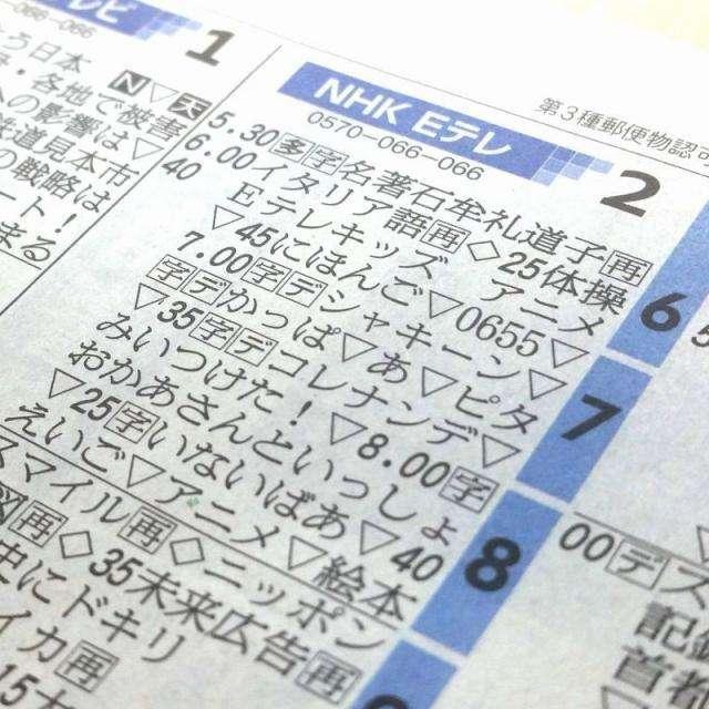 『ワンワン』がEテレ卒業? ネットで話題、もっともらしい「4つの根拠」 NHKに真偽を聞きました (withnews) - Yahoo!ニュース