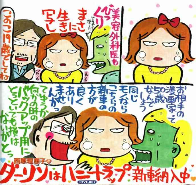 「西原理恵子の漫画にて高須に枕させられる清水富美加と思われる描写が発見される」の画像 : まとめたニュース