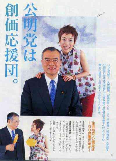 長井秀和、清水富美加の創価学会勧誘の真意を激白!学会芸能人が得る「多大な恩恵」